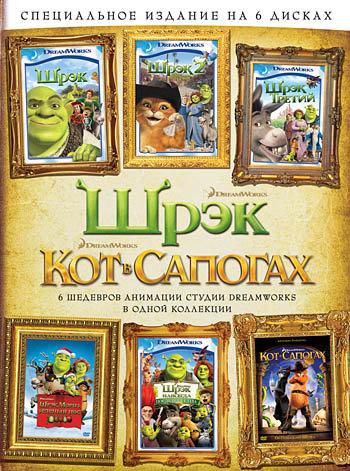 Кот в сапогах / Шрэк / Шрэк 2 / Шрэк 3 / Шрэк навсегда / Шрэк мороз зеленый нос (6 DVD) на DVD