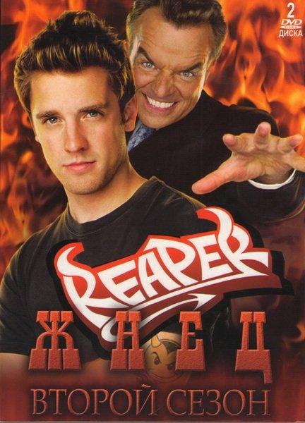 Жнец 2 Сезон (13 серий) (2 DVD)