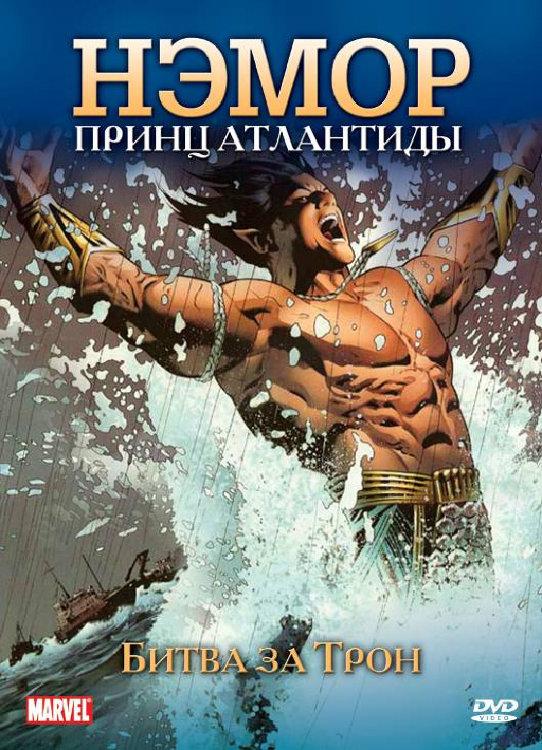 Нэмор Принц Атлантиды Битва за трон на DVD