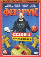 Физрук 4 Сезон (16 серий)