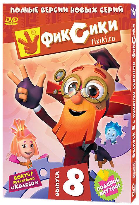 Фиксики 8 Выпуск (8 серий) на DVD