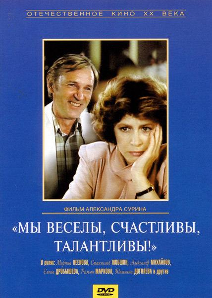 Мы веселы, счастливы, талантливы!  на DVD