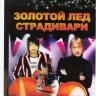 Ледовое шоу Евгения Плющенко Золотой лед Страдивари на DVD