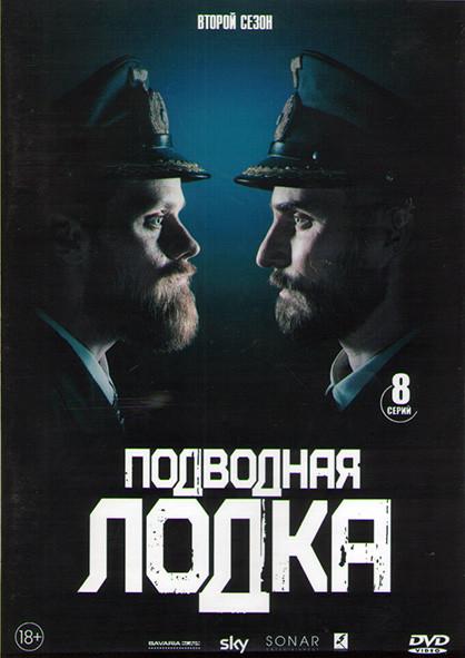 Подводная лодка 2 Сезон (8 серий) (2DVD) на DVD