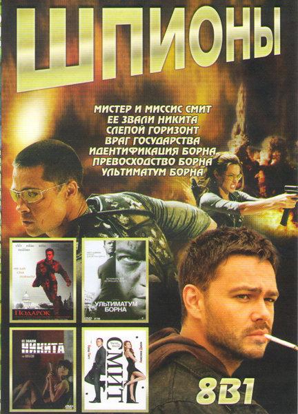Шпионы (Мистер и миссис Смит / Ее звали Никита / Слепой горизонт / Враг государства / Идентификация Борна / Превосходство Борна / Ультиматум Борна) на DVD