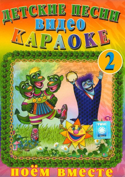 Детские песни Видео Караоке 2 Часть  на DVD