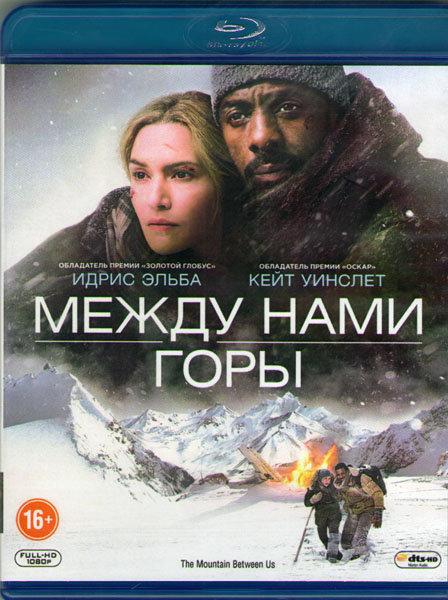 Между нами горы (Blu-ray)