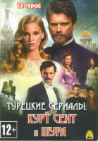 Курт Сеит и Шура (Курт Сеит и Александра) (13 серий) (3 DVD)