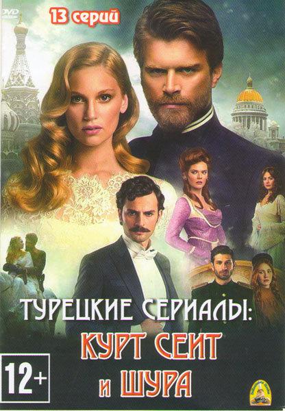 Курт Сеит и Шура (Курт Сеит и Александра) (13 серий) (3 DVD) на DVD