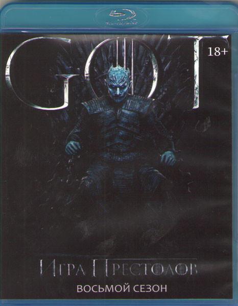 Игра престолов 8 Сезон (6 серий) (Blu-ray)* на Blu-ray
