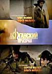 Афганский призрак (8 серий) на DVD