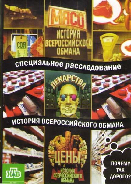 История всероссийского обмана (Мясо / Цены / Лекарства)  на DVD