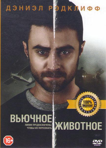 Вьючное животное  на DVD