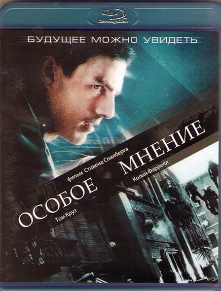 Особое мнение (Blu-ray)* на Blu-ray