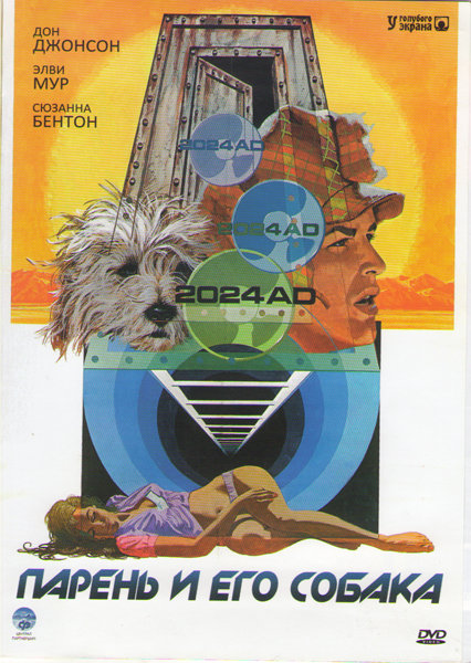 Парень и его собака (Парень и его пес) на DVD