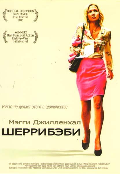 Шеррибэби на DVD