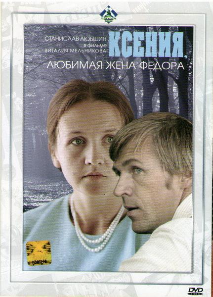 Ксения любимая жена Федора на DVD