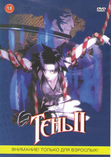 Тень 2 на DVD
