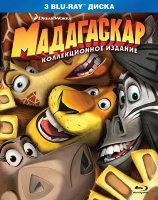 Мадагаскар / Мадагаскар 2 / Мадагаскар 3 (3 Blu-ray)