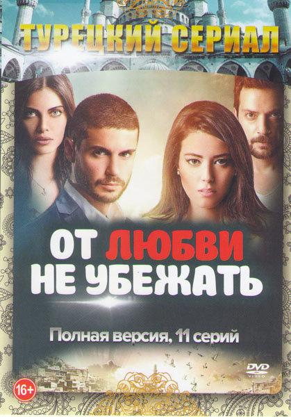 От любви не убежать (Берзан и Назлы) (11 серий) на DVD