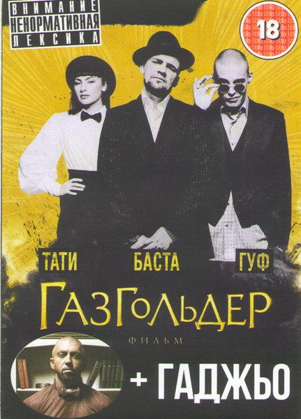 Газгольдер / Гаджьо на DVD
