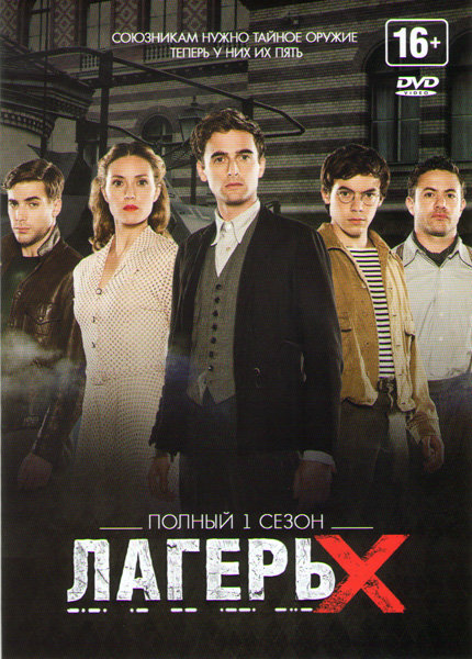 Лагерь X (8 серий) на DVD