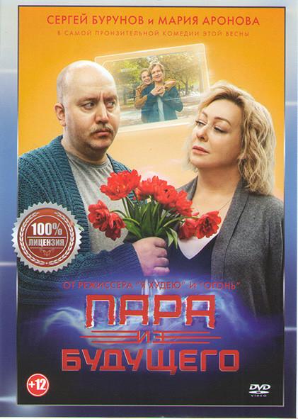 Пара из будущего* на DVD