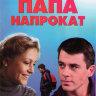 Папа напрокат (4 серии) на DVD