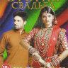 Вторая свадьба (330 серий) (3 DVD) на DVD