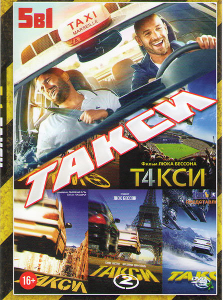 Такси 1,2,3,4,5  на DVD