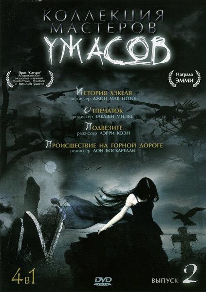 Коллекция мастеров ужасов 2 (История Хэкеля / Отпечаток / Подвезите / Происшествие на горной дороге) 4 в 1 на DVD