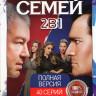 Война семей 1,2 Сезоны (40 серий) на DVD