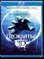 Проклятье 3D+2D (Blu-ray 50GB)