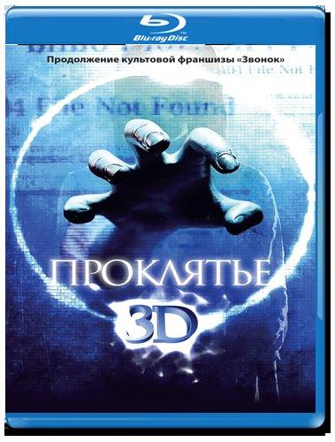 Проклятье 3D+2D (Blu-ray 50GB) на Blu-ray
