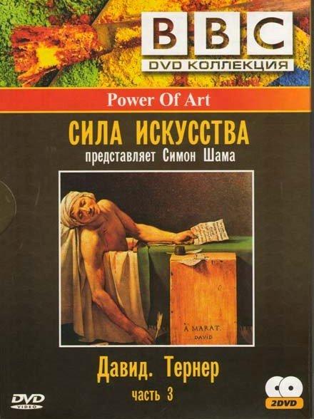 BBC Сила искусства 3 Часть (Давид / Тернер) (2 DVD) на DVD