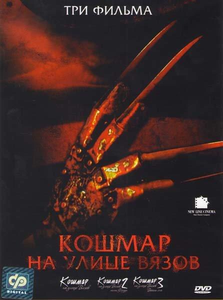 Кошмар на улице Вязов 7 Фильмов (2 DVD) на DVD