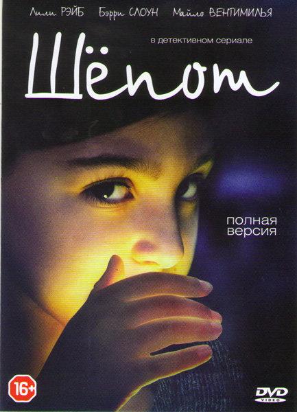Шепот (13 серий) (2 DVD)