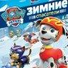 Щенячий патруль 1 Сезон 4 Выпуск Зимние спасатели (8 серий) на DVD