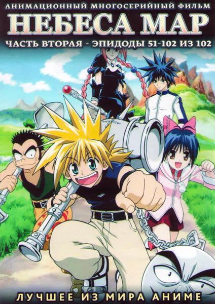 Небеса Мар 2 Часть (51-102 серии) (4 DVD)