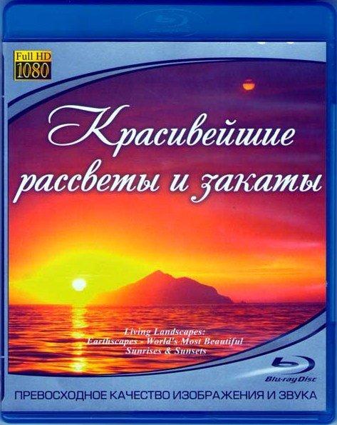 Красивейшие рассветы и закаты (Blu-ray)* на Blu-ray