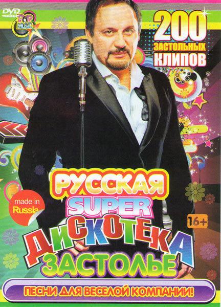 Русская Супер дискотека Застолье 200 клипов на DVD