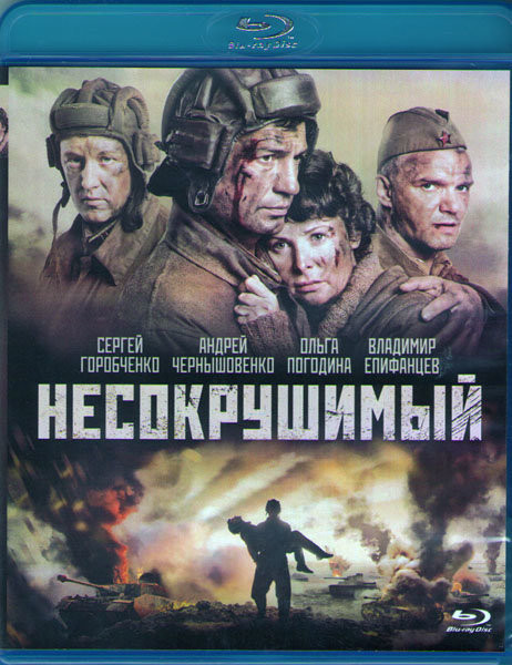 Несокрушимый (Blu-ray)* на Blu-ray