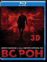 Ворон 3D (Blu-ray)