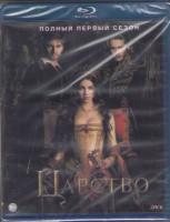 Царство (22 серии) (2 Blu-ray)
