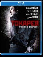 Токарев (Гнев) 3D+2D (Blu-ray)