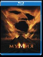 Мумия 3D+2D (Blu-ray 50GB)