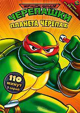 Черепашки мутанты ниндзя 15 Выпуск Планета черепах (5 серий) на DVD