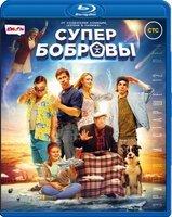 СуперБобровы (Blu-ray)