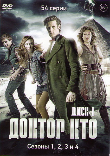 Доктор Кто 7 Сезонов (104 серии) / Доктор Кто День Доктора (2 DVD) на DVD