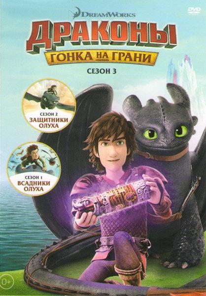 Драконы и всадники Олуха / Драконы Защитники олуха / Драконы Гонка на грани на DVD